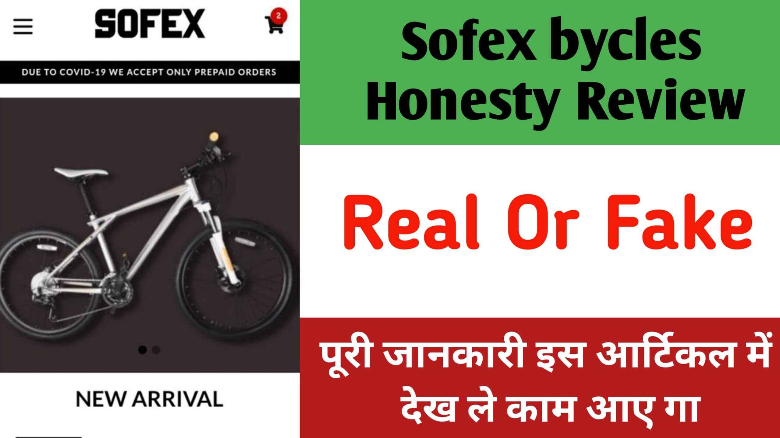 Sofex bycles real or fake