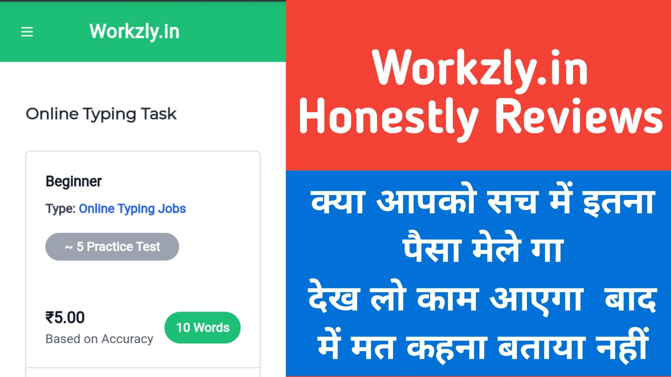 Workzly Website Real or Fake